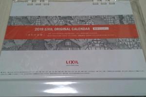 Lixil20183