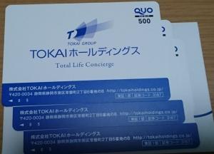 Tokai2019